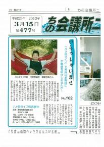 ちの会議所ニュース2013