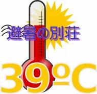 fever-1300516_1280