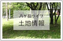 八ヶ岳ライフ 土地情報