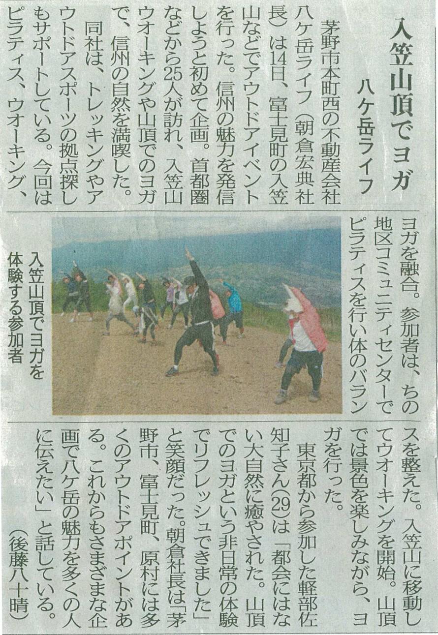 長野日報2013