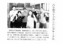 長野日報2014