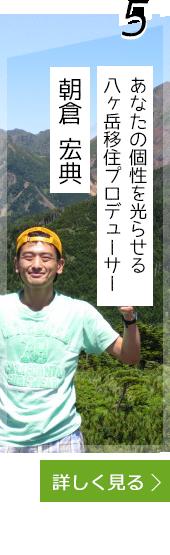 朝倉 宏典
