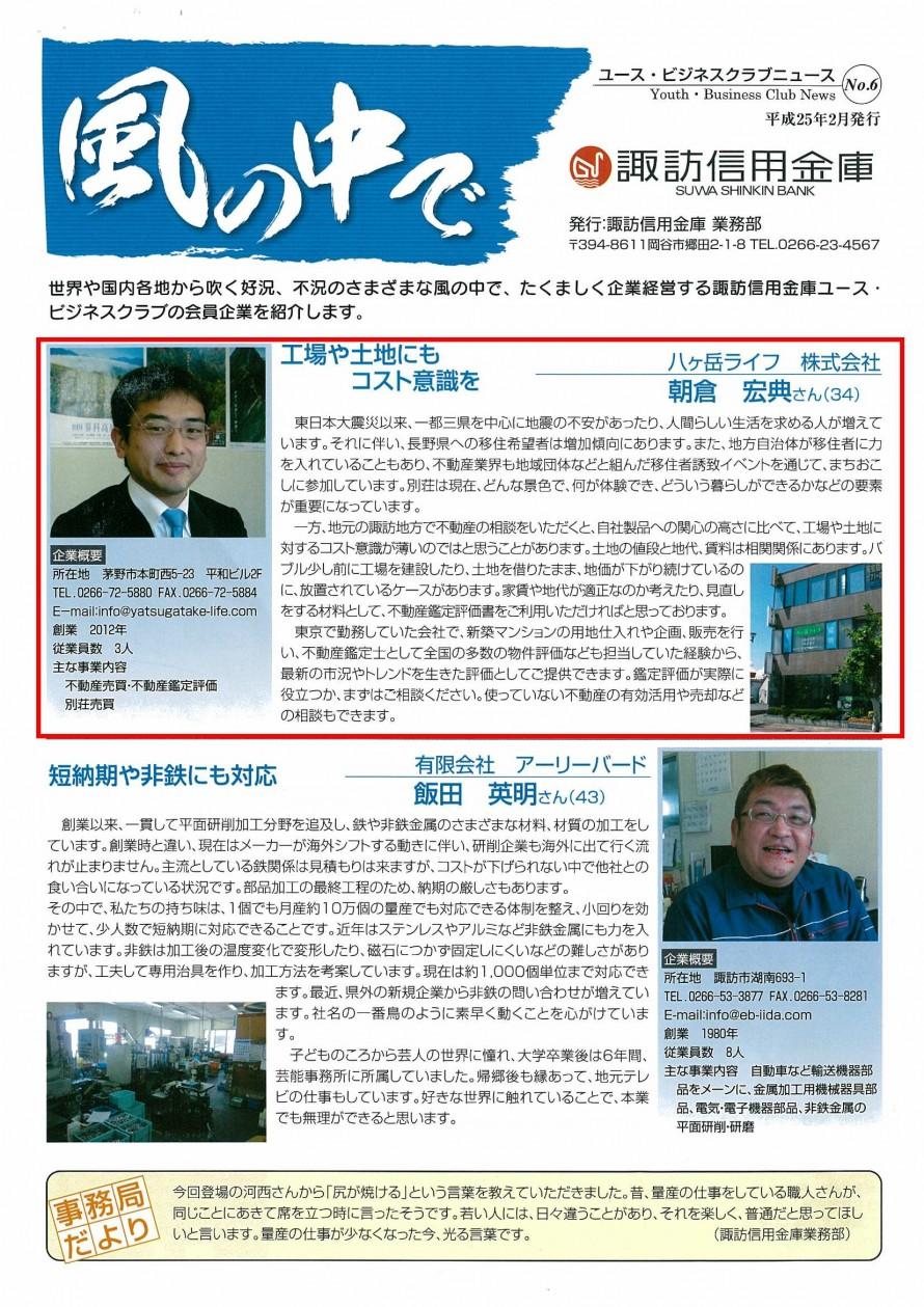 ユース・ビジネスクラブニュース2013(諏訪信用金庫)
