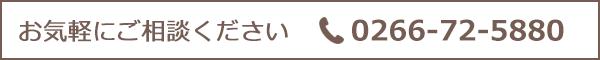 tel.0266-72-5880
