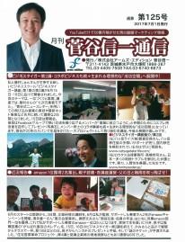 菅谷信一通信2017